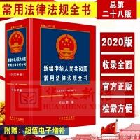 正版预售 2020年新版 新编中华人民共和国常用法律法规全书(总第28版)宪法民法商法刑法劳动法公司法合同法 中国法制