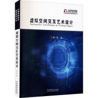 虚拟空间交互艺术设计 中国戏剧出版社