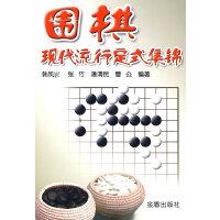 围棋现代流行定式集锦