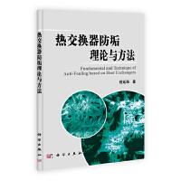 热交换器防垢理论与方法