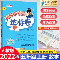 黄冈小状元达标卷五年级上册数学 2021秋人教版同步试卷