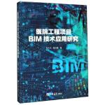 医院工程项目BIM技术应用研究 张大力,殷许鹏 9787569251364睿智启图书
