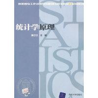 统计学原理(高职高专工作过程导向新理念规划教材・财经系列)