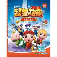 猪猪侠超星萌宠・心灵成长故事连环画(第一辑)谁是外星人