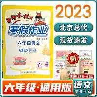 2020新版 黄冈小状元寒假作业六年级语文 同步六年级课本作业类 通用版