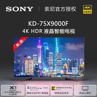 Sony 索尼 KD-75X9000F 75寸 4K 液晶电视 19288元包邮