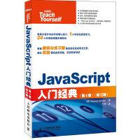 JavaScript入门经典(第4版)(修订版)