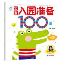 海润阳光-宝宝入园准备100图 知识篇