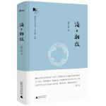新民说・青青子衿系列:海上杂谈
