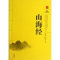 山海经(阅读无障碍本)