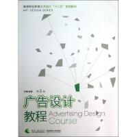 广告设计教程(第2版高等职业教育艺术设计十二五规划教材)