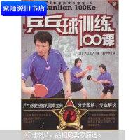 【旧书二手书9成新】乒乓球训练100课 /(日) 大江正人, 著 吉林科学技术出版社