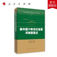 新中国70年农村发展与制度变迁(新中国经济发展70年丛书)人民出版社