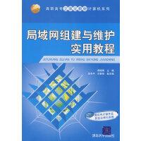 局域网组建与维护实用教程(高职高专立体化教材计算机系列)