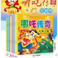 全10册 中国经典动画故事哪吒传奇. 儿童0-3-4-6岁彩图注音版经典童话书 亲子睡前故事绘本 一年级课外书二三年级