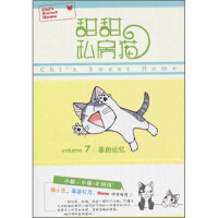 甜甜私房猫7:家的记忆 9787510029448 [日] 湖南彼方,张子�t 世界图书出版公司