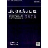 数据采集与处理(2019年-第5期)10049037