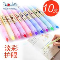 白雪荧光笔套装10色学生用彩色记号笔荧光笔多色彩笔标记笔
