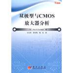 双极型与CMOS放大器分析