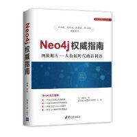 Neo4j权威指南 图数据库 大数据时代的新利器
