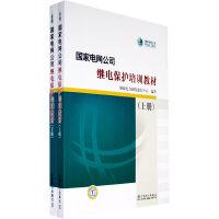 国家电网公司继电保护培训教材(上下册)