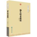 汕头埠老报馆(潮汕文库・研究系列)