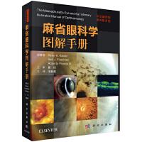 麻省眼科学图解手册(中文翻译版,原书第4版)