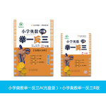 小学奥数举一反三 2年级 (A+B套装2册)(光盘版)随书附赠一张教学光盘
