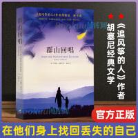 群山回唱 (美)卡勒德・胡赛尼 著 外国小说(《追风筝的人》作者胡赛尼催泪力作,关于背叛、流亡、自我牺牲和亲情力量的传