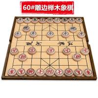 象棋套装加厚实木象棋棋盘大号折叠学生中国相棋木质家用 精雕