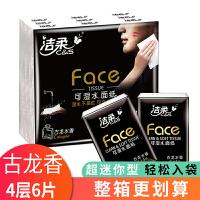 洁柔Face古龙水香味手帕纸小包式餐巾纸迷你便携纸巾面巾4层1提18包