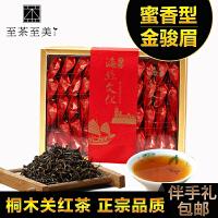 至茶至美 金骏眉红茶 桐木关小种红茶 特色伴手礼 海丝文化茶礼 250g 包邮