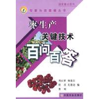 枣生产关键技术百问百答(专家为您答疑丛书)