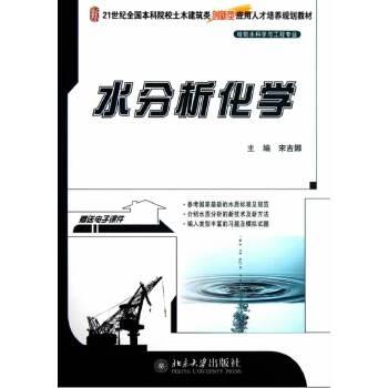 水分析化学