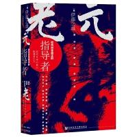 甲骨文丛书・元老:近代日本真正的指导者
