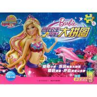 芭比之美人鱼历险记(2)/芭比公主电影大拼图