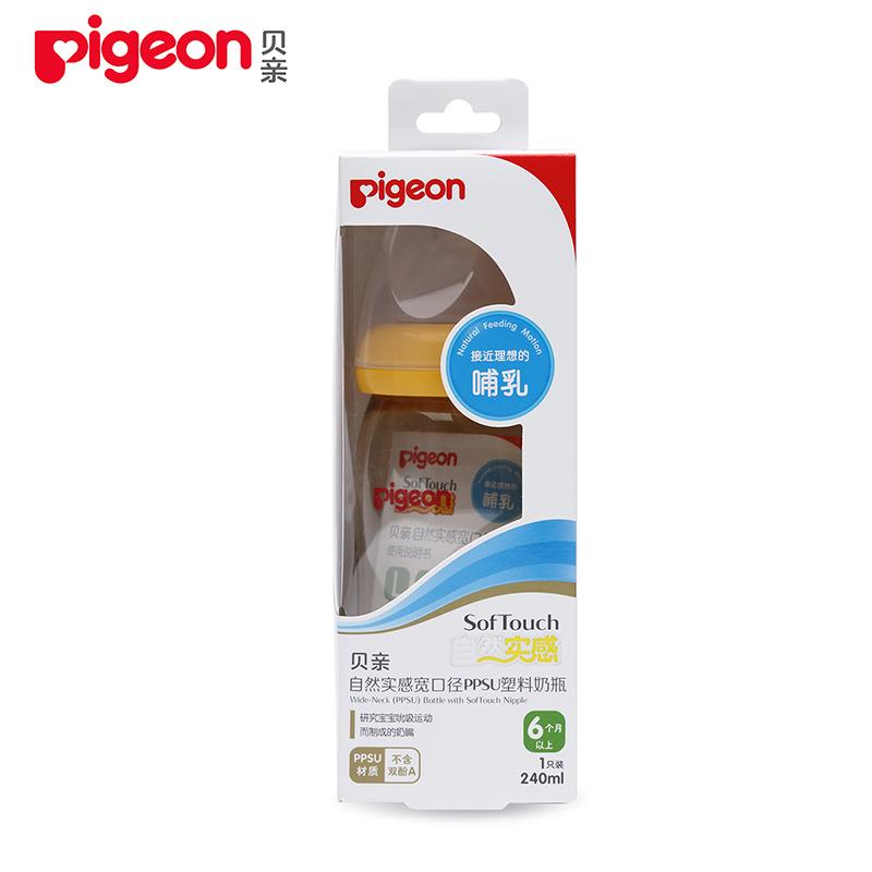 """贝亲Pigeon""""自然实感""""宽口径PPSU奶瓶240ml配L奶嘴(黄色旋盖/ L size) 全场特惠"""