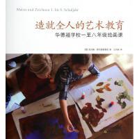 造就全人的艺术教育(华德福学校一至八年级绘画课) (德)托马斯・维尔德格鲁伯|译者:王剑南
