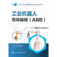 工业机器人现场编程(ABB)( 货号:712231998)