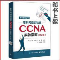 思科网络实验室CCNP(交换技术)实验指南 第2版 CCNP认证考试教材 思科网络技术学院实验教材 CCNA学习指南