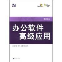 办公软件高级应用 含光盘(第二版)