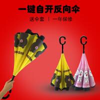 雨伞反向伞全自动双层免持式男女车用自动雨伞汽车折叠长柄伞