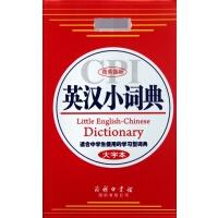 商务 英汉小词典