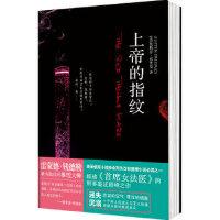 【旧书二手9成新】【正版图书】上帝的指纹 (英)奥斯汀・弗里曼,龙婧 陕西师范大学出版社 9787561335918