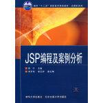 "JSP编程及案例分析(面向""十二五""高职高专规划教材・计算机系列)"