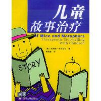 儿童故事治疗――教育辅导系列
