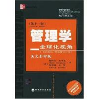 【正版二手8成新】 管理学:全球化视角(第11版)(英文影印版) 海因茨・韦里克 等 经济科学出版社 97875058