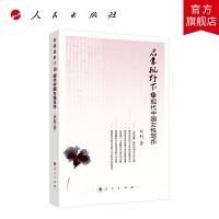 启蒙视野下的现代中国女性写作 人民出版社