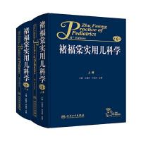 �福棠实用儿科学・全2册(第8版)