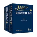 诸福棠实用儿科学.全2册(第8版)